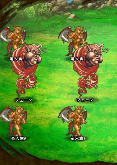 4回目。 竜人族×4 フェーン×2