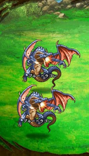 7回目。 ブルードラゴン【ウコムの試練】×2