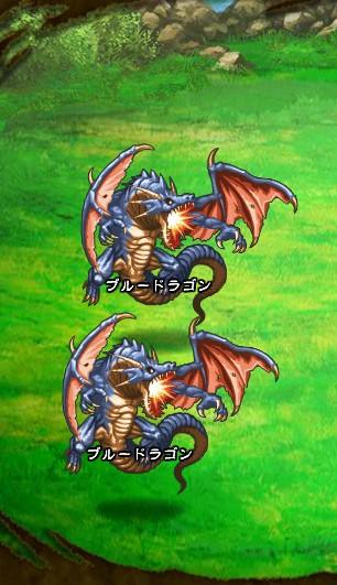 2回目。 ブルードラゴン【ウコムの試練】×2