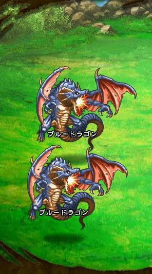 4回目。 ブルードラゴン【ウコムの試練】×2