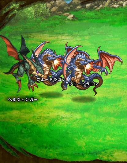 7回目。 ブルードラゴン【ウコムの試練】×2 ヘルウィンガー