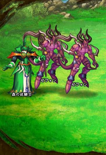 5回目。 ゼフォン×2 森の従騎士