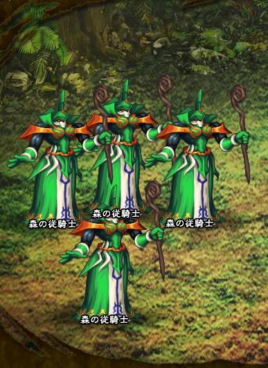 7回目。最終バトル。 森の従騎士×4