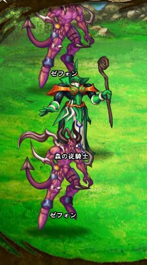3回目。 ゼフォン×2 森の従騎士