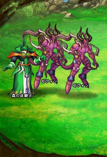 9回目。 ゼフォン×2 森の従騎士