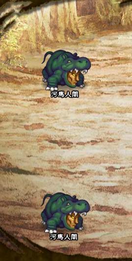 1回目。 河馬人間×2