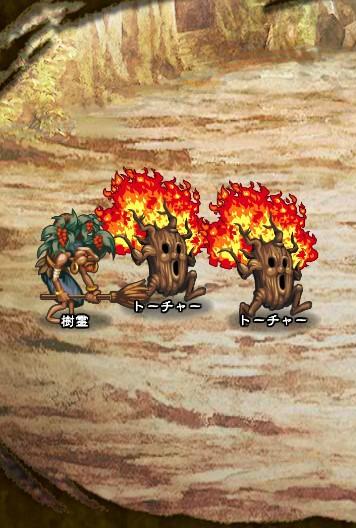 1回目。 トーチャー×2 樹霊
