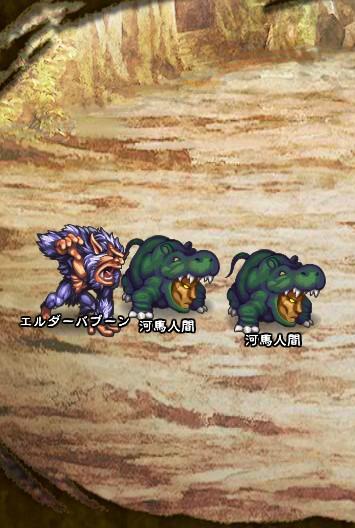3回目。 河馬人間×2 エルダーバブーン