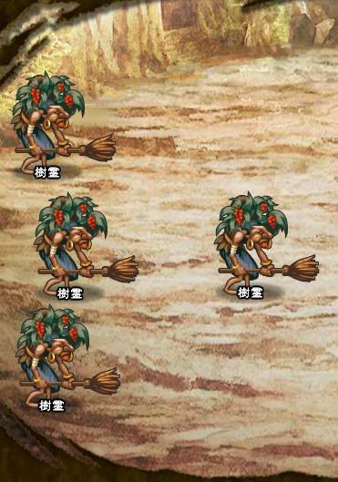 1回目。 樹霊×4