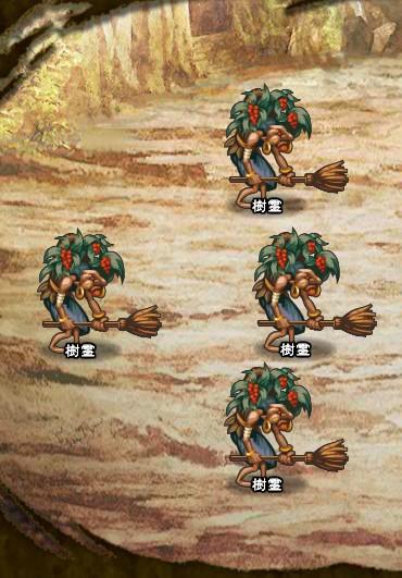 4回目。 樹霊×4