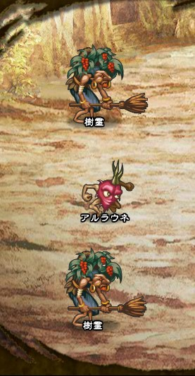 6回目。 樹霊×2 アルラウネ