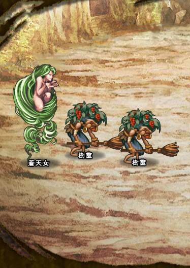 4回目。 樹霊×2 蒼天女
