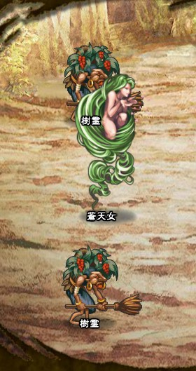 1回目。 樹霊×2 蒼天女