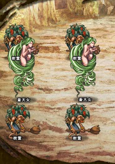 8回目。 樹霊×4 蒼天女×2