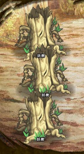 3回目。 妖樹×3
