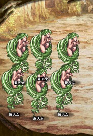 9回目。 蒼天女×6