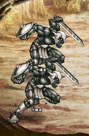 4回目。 守護者×2
