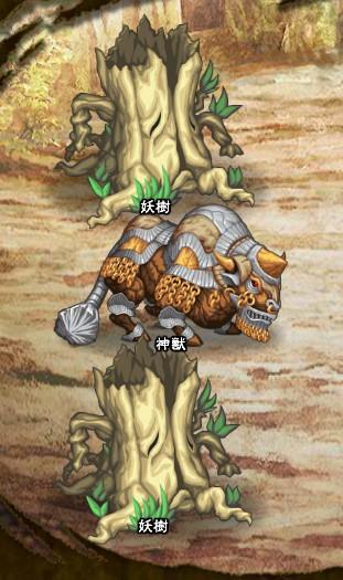 2回目。 妖樹×2 神獣