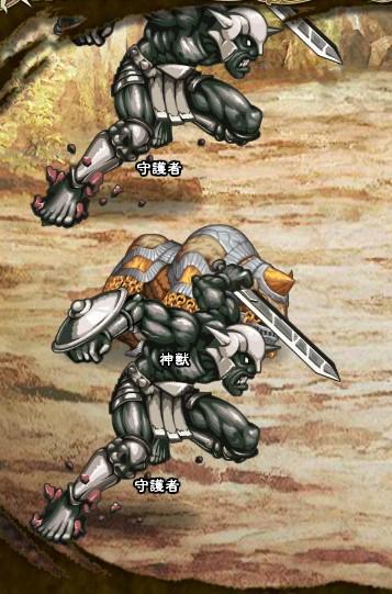 3回目。 守護者×2 神獣
