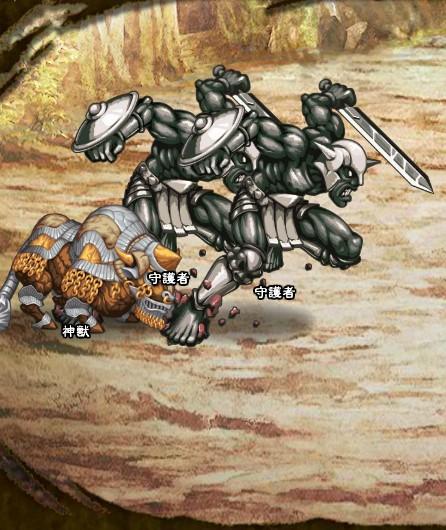 9回目。 守護者×2 神獣