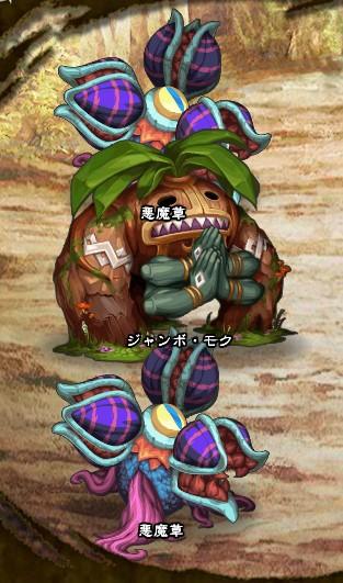 3回目。 悪魔草×2 ジャンボ・モク