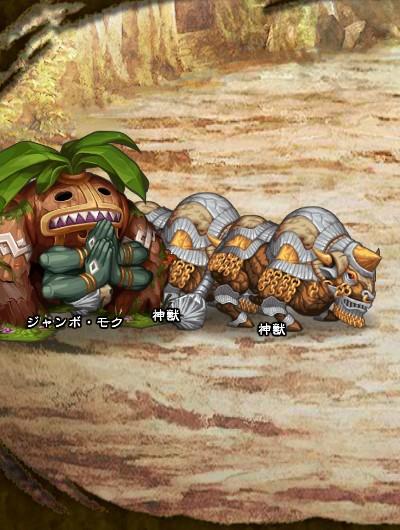 5回目。 神獣×2 ジャンボ・モク