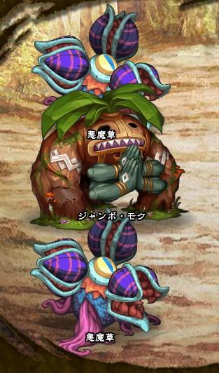 6回目。 悪魔草×2 ジャンボ・モク