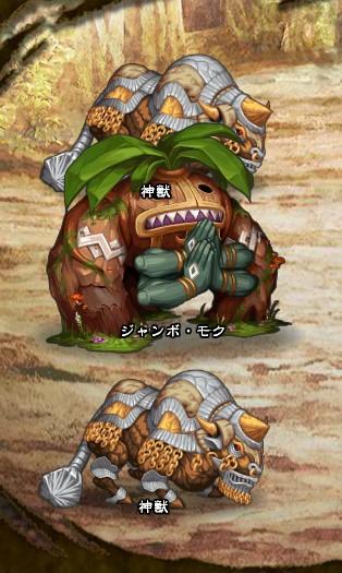 3回目。 神獣×2 ジャンボ・モク