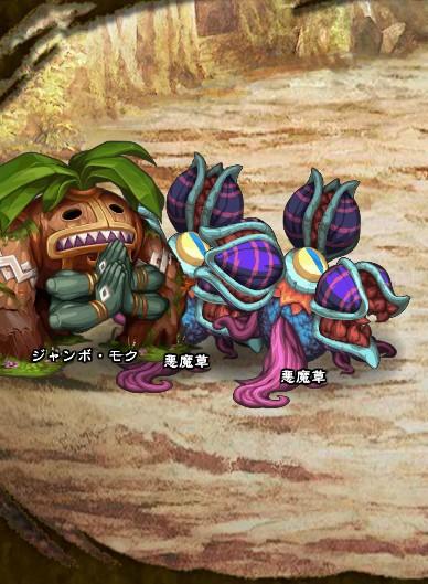 5回目。 悪魔草×2 ジャンボ・モク