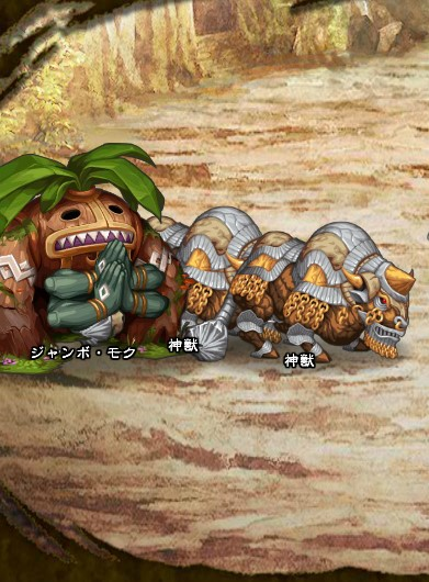 9回目。 神獣×2 ジャンボ・モク