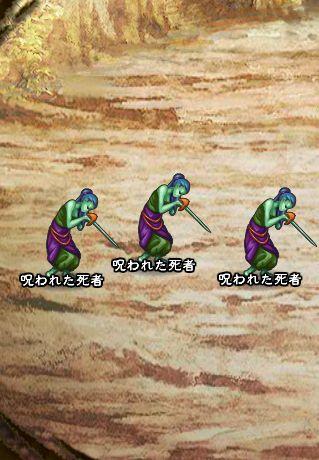 4回目。右分岐後さらに左へ分岐したメンバーのみ。 呪われた使者×3  ※以後左分岐メンバーと合流