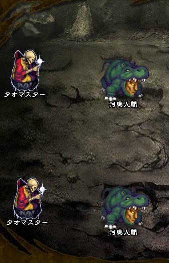 1回目。全員で戦闘。 河馬人間×2 タオマスター×2