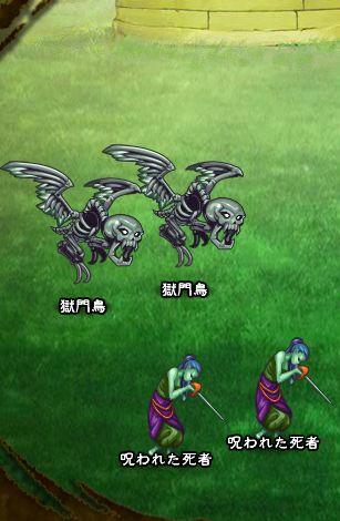 2回目。左へ分岐したメンバーのみ。 呪われた使者×2 獄門鳥×2