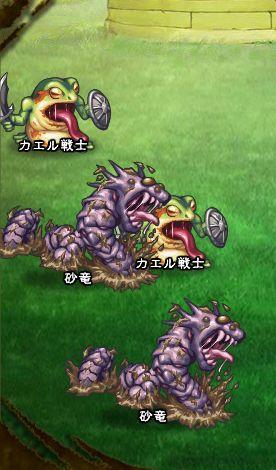 2回目。右へ分岐したメンバーのみ。 カエル戦士×2 砂竜×2