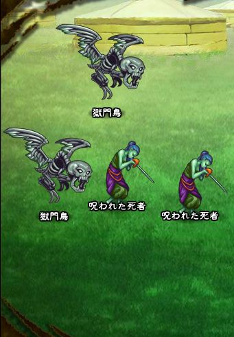 3回目。左へ分岐したメンバーのみ。 呪われた使者×2 獄門鳥×2