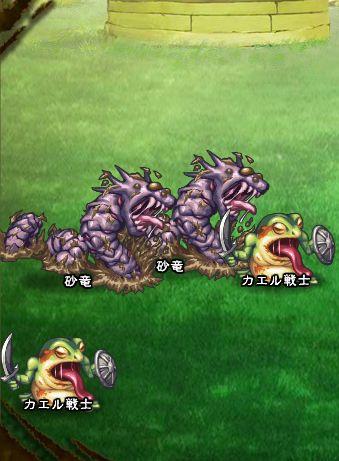 3回目。右分岐後さらに左へ分岐したメンバーのみ。 カエル戦士×2 砂竜×2  ※以後左分岐メンバーと合流