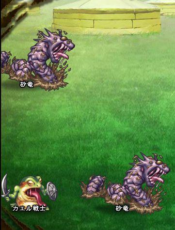 3回目。右分岐後さらに右へ分岐したメンバーのみ。 砂竜×2 カエル戦士
