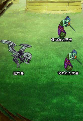 4回目。左へ分岐したメンバーのみ。 呪われた使者×2 獄門鳥