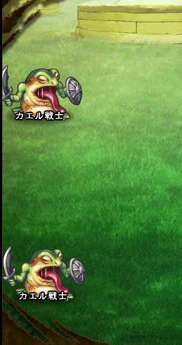 4回目。右分岐後さらに右へ分岐したメンバーのみ。 カエル戦士×2