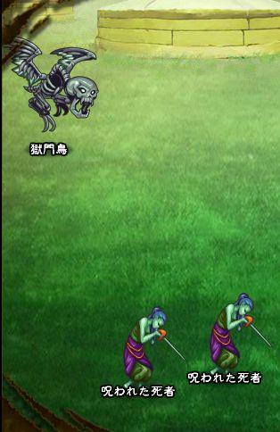 5回目。左分岐後さらに左へ分岐したメンバーのみ。 呪われた使者×2 獄門鳥