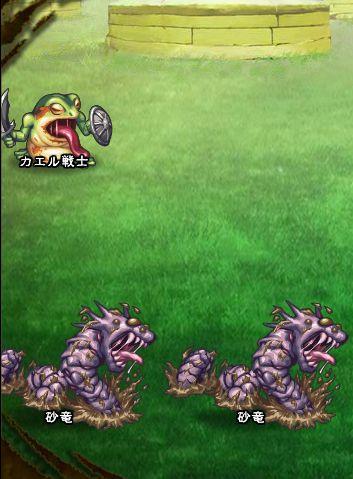 5回目。左分岐後さらに右へ分岐したメンバーのみ。 砂竜×2 カエル戦士