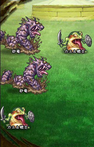 5回目。右分岐後さらに右へ分岐したメンバーのみ。 カエル戦士×2 砂竜×2