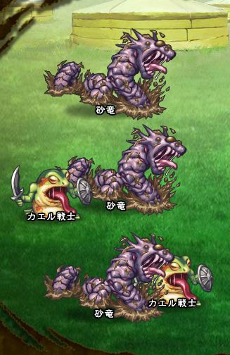 6回目。右分岐後さらに右へ分岐したメンバーのみ。 カエル戦士×2 砂竜×3