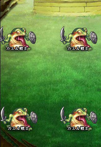 1回目。全員で戦闘。 カエル戦士×4