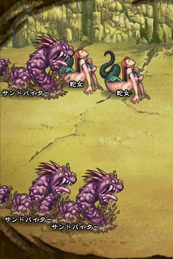 7回目。右へ分岐したメンバーのみ。 蛇女×2 サンドバイター×3