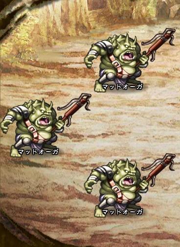1回目。全員で戦闘。 マッドオーガ×3