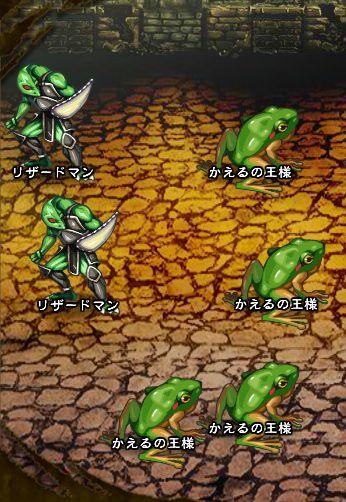 5回目。左へ分岐したメンバーのみ。 かえるの王様×4 リザードマン×2