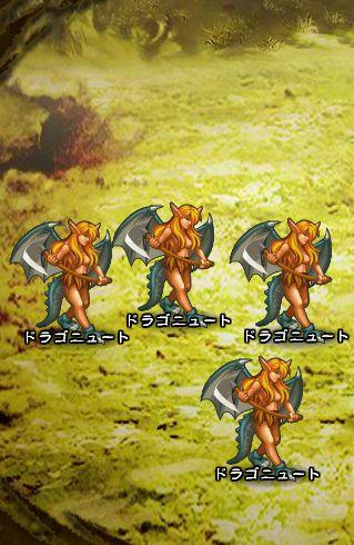 1回目。全員で戦闘。 ドラゴニュート×4