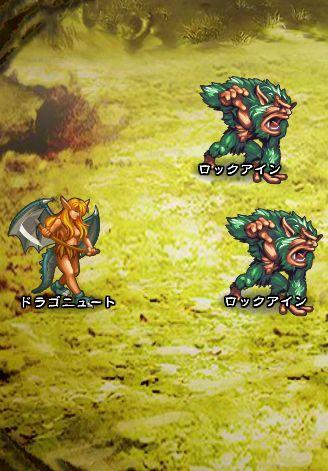 5回目。左へ分岐したメンバーのみ。 ロックアイン×2 ドラゴニュート  ※右分岐後さらに左へ分岐したメンバーと合流した後の戦闘