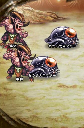 1回目。全員で戦闘。 ゼラチナスマター×2 羅刹×2